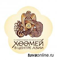 Более 200 исполнителей из самых разных стран мира и регионов России поборются за звание лучших горловиков на родине хоомея - в Туве