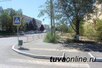 В Кызыле пешеходные переходы обустраиваются тактильными указателями для безопасности слабовидящих пешеходов