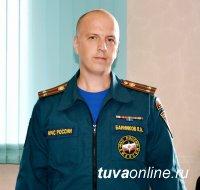 В Главном управлении МЧС России по Туве назначен новый заместитель начальника по антикризисному управлению