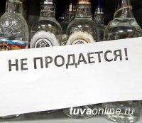 В День республики в Кызыле установлен запрет на продажу алкоголя