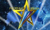 """""""Новая звезда"""" приглашает талантливых исполнителей на новый сезон"""