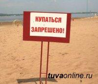 В Туве инспекторы ГИМС закрыли все пляжи