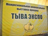 """""""Знак качества"""" Тываэкспо-2015 получили """"Промкотлоснаб"""" (Барнаул) и СПОК """"Аржаан"""""""