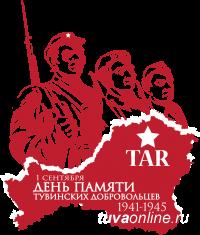 Тува готовится 1 сентября отметить День памяти добровольцев Тувинской Народной Республики