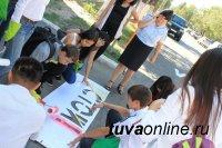 Активисты ОНФ в Туве к 1 сентября провели акцию «За безопасный переход»