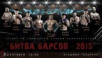 «Битва барсов» пройдет в Горноалтайске 5 сентября, в День города