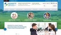Электронные услуги Росреестра в Туве