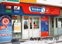 Жителей Кызыла приглашают в новые салоны «Телефон.ру»