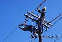 Подача электроэнергии полностью восстановлена в Бай-Тайгинском и Дзун-Хемчикском районах Тувы