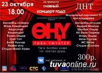 В Кызыле проводится необычный концерт, посвященный буквам тувинского алфавита