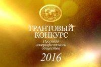 РГО объявило прием заявок на гранты