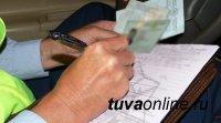 За 9 месяцев полицией Тувы составлено 140 тыс административных протоколов. 4,8 млн. рублей штрафов до сих пор не оплачены