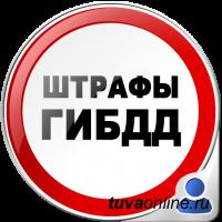 Госавтоинспекция разъясняет порядок уплаты  административных штрафов