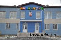 В Туве построен еще один новый детский сад