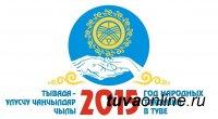 В Туве объявлен конкурс народных пословиц и поговорок на тему безопасности