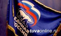 Делегация из Тувы примет участие во Всероссийском форуме местных отделений «Единой России»