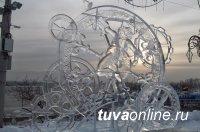 В Туве пройдет первый фестиваль-конкурс ледовых скульптур «Ледовая сказка в Центре Азии»