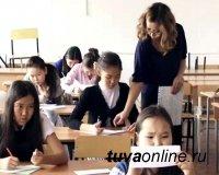 Учащихся 11-классов школ Тувы приглашают подтянуть английский на бесплатных мастер-классах
