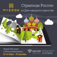 """На сайте russia.mybook.ru в свободном доступе до 30 декабря проект """"Страницы России"""""""