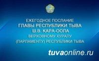 Ежегодное послание Главы Тувы Верховному Хуралу 11 декабря будет транслироваться в интернете