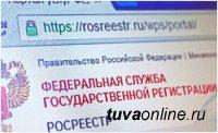 Зарегистрируй права на недвижимость через Интернет