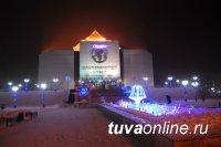 В Мэрии награждены организации, создающие новогоднее настроение в Кызыле