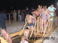 Спасатели просят рассчитывать силы при крещенских купаниях. В Туве ожидаются 35-градусные морозы
