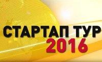 """Фонд """"Сколково"""" начнет 1 февраля масштабный Start up Tour для молодых инноваторов с Сибири"""