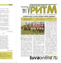 Юнкоров школьных газет Кызыла приглашают участвовать в конкурсе