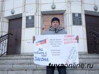 Тувинские молодогвардейцы провели в Кызыле  одиночные пикеты