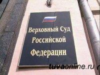 Верховный Суд оставил в силе приговор о взыскании с Пугачева 75,6 млрд руб