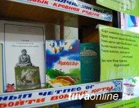 Как подготовиться к встрече Шагаа - подскажут в библиотеках Кызыла