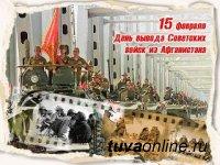 План мероприятий, посвященных Дню памяти воинов-интернационалистов