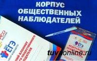 В Туве объявлен набор в корпус общественных наблюдателей за ходом ЕГЭ