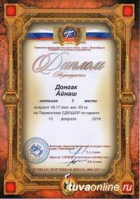Айнаш Донгак завоевала бронзу на Чемпионате и Первенстве СФО по каратэ