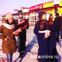 В Международный день родного языка на Кызылском Арбате прошла акция в поддержку тувинского языка