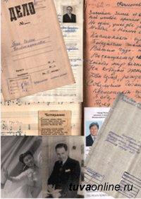 Госархив Тувы принимает в фонды личные и семейные архивы