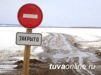 В Туве инспекторы ГИМС закрыли Тоджинскую ледовую переправу