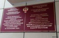 Завершение работ по верификации сведений ЕГРП и ГКН Управления Росреестра по Республике Тыва