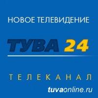 """Телеканал Тува 24 проводит отбор участников в телепроект """"Будь здоров"""""""