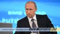 Президент России отвечает на вопросы граждан страны в ходе традиционного теледиалога