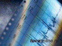 В Барун-Хемчикском районе Тувы зафиксирован подземный толчок магнитудой 4,8