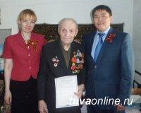 Филиал ФГБУ «ФКП Росреестра» по Республике Тыва  в течение мая проводит акцию «Спасибо за Победу!»