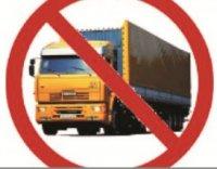 В Туве ограничения для большегрузов продлили до 10 мая