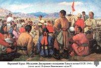 95 дней до дня празднования 95-летия Тувинской Народной Республики