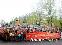 """В Туве более 1000 человек приняло участие в шествии """"Бессмертного полка"""""""