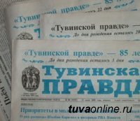 12-22 мая – подпишись на газету «Тувинская правда» по льготной цене!
