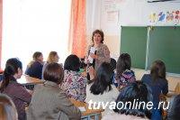 Для родителей будущих первоклашек Кызыла проведен инструктаж