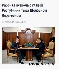 Президент принял отставку Шолбана Кара-оола и назначил его временно исполняющим обязанности Главы Республики Тыва