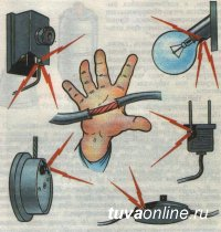 Тываэнерго предупреждает: С электричеством шутки плохи
